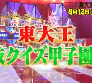 東大王クイズ甲子園で栄東「私達はすべり止めの星」が話題