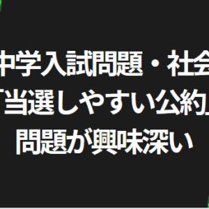 【中学受験】入試問題「選挙で当選しやすくなる公約問題」がいろいろ面白い