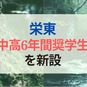 栄東が東大特待入試で「中高6年間奨学生」を新設した件