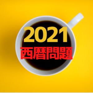 【中学受験算数】西暦問題 「2021は素数か?」と2020年の良問