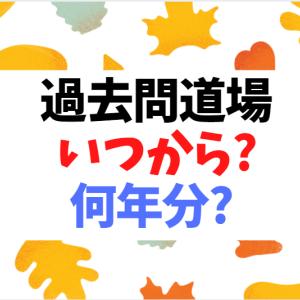 【過去問道場】過去問の取り組み方。いつから始める?何年分やる?【2021年入試】