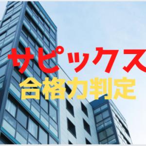 【中学受験】9/27開催 合格力判定サピックスオープンのちょっとした話