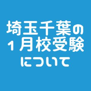 【中学受験】前受・腕試しとしての1月校の受験について【埼玉・千葉】