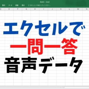 エクセルで一問一答の自動読み上げ音声データを作る【勉強法】
