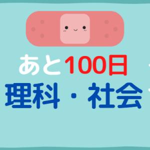 【中学受験】東京入試まであと100日、理科・社会の学習法