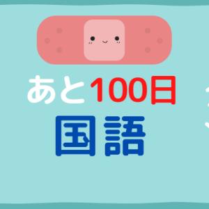 【中学受験】東京入試まであと100日、国語の学習法