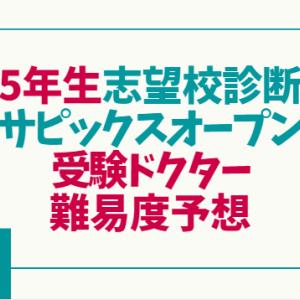【8/29実施】5年第1回志望校診断サピックスオープン 受験ドクター 平均点・難易度予想、コベツバ解説