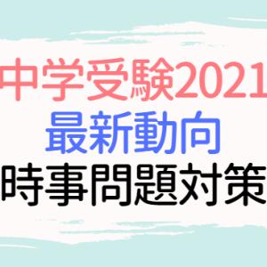 【中学受験2021】学校説明会動向・時事問題対策・二月の勝者イベントなどを紹介