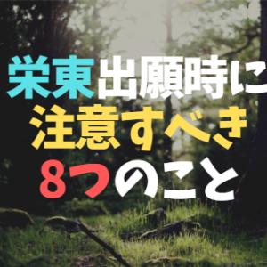 【中学受験2021】栄東中学入試の出願における8つの注意点と10の気を付けること