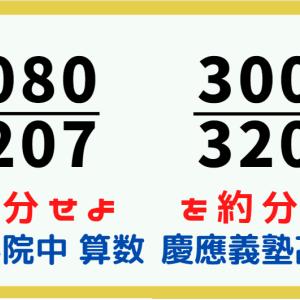 【中学受験】慶應義塾高校の数学入試問題が早大学院中学算数と似ていたという話【高校受験】