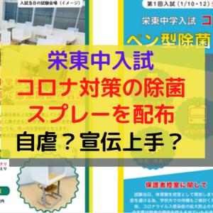 栄東中学入試、コロナ対策として除菌スプレーを無料配布、他校の合格祈願?宣伝上手?