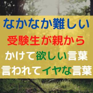 受験生が親からかけてほしい言葉、言われたらイヤな言葉TOP3【なかなか難しい!】
