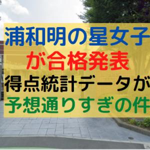 浦和明の星が合格発表、得点関連の統計データが予想通り過ぎる件【埼玉最難関女子校】