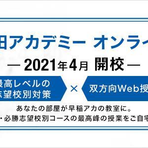 早稲田アカデミー オンライン校が2021年4月開校決定【小6NN/中3必勝】