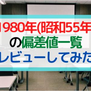 【中学受験】1980年(昭和55年)の中学入試偏差値一覧をレビューしてみた【上がった学校・下がった学校】