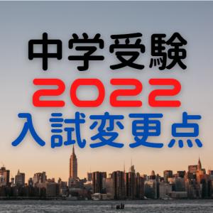 【6/21最新版】中学受験 2022年入試変更点まとめ