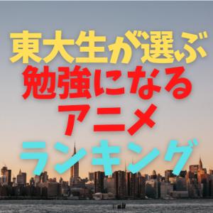 現役東大生500人が選んだ「勉強になるアニメ」ランキングが紹介されていたが…