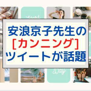 安浪京子先生【息子カンニングされ】ツイートが話題、その後「カンニング」ネタで小盛り上がり