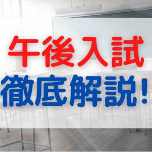 【中学受験】午後入試のメリットや注意点を徹底解説【午後受験】