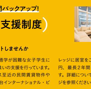 【速報】大阪大学 理工系学部の女子上位入学者に20万円支給