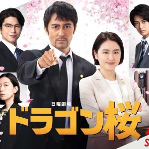ドラマ 『ドラゴン桜』第4話「受験生家庭の10か条」と「心霊現象」