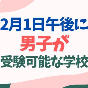 【午後入試】2月1日午後に男子が受験可能な学校一覧レビュー【偏差値順】