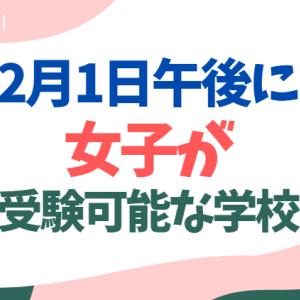【午後入試】2月1日午後に女子が受験可能な学校一覧レビュー【偏差値順】