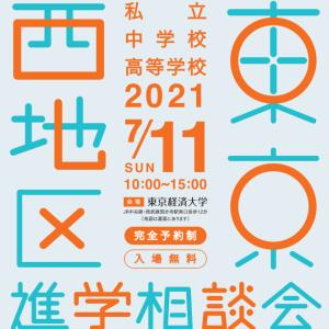 【6/21受付開始】東京西地区私立中高進学相談会(7/11)と参加するときのあれこれ