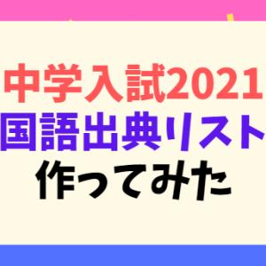 【中学受験】2021年入試の国語出典リスト作ってみた(6/20更新)