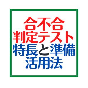 四谷大塚「合不合判定テスト」の特徴と受験当日・受験後のポイントを解説!