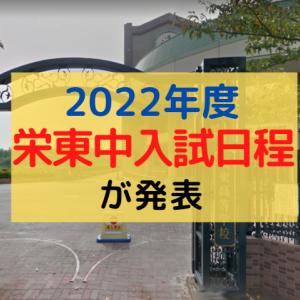 栄東中学校が2022年度(令和4年度)の入試日程と関連情報を発表【1/10 or 1/11選択制】