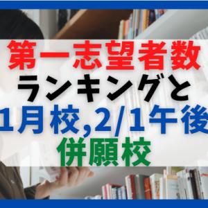 第一志望者数ランキングとその併願校【1月校、2/1午後受験校】はどこ?【男子編】