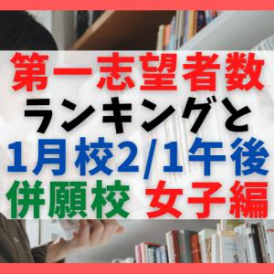 第一志望者数ランキングとその併願校【1月校 2/1午後受験校】はどこ?【女子編】