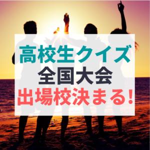 高校生クイズ2021 全国大会出場校決まる!首都圏代表校は?