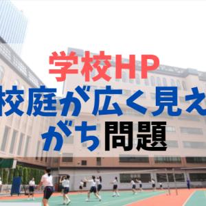 学校HPの写真だと校庭(グラウンド)が広くみえがち問題