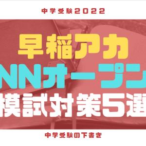 【8/29 NNオープン!直前】早稲アカNN志望校別オープン模試の対策法5選