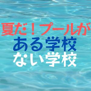 夏だ!プールがある学校・ない学校【温水・冷水】