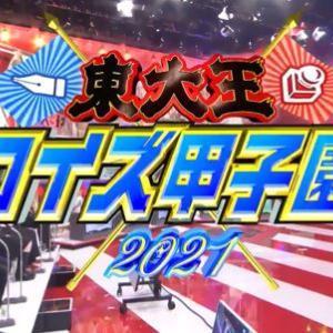 東大王クイズ甲子園2021が放送、栄東の女子リーダー笠井虹来さんが話題沸騰