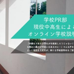 「オンライン合同学校説明会in東京エリア」に申し込んでみた