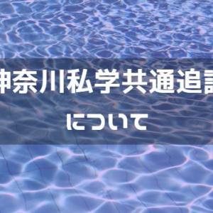 「神奈川私学共通追試」って何だ?