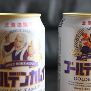 ゴールデンカムイ パッケージのビール