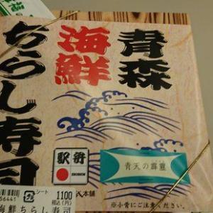 青森海鮮ちらし寿司 北海道新幹線