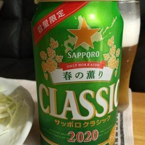 CLASSIC 春の薫り 2020 数量限定