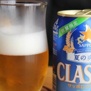 サッポロクラシック 夏の爽快(北海道限定発売 ビール)