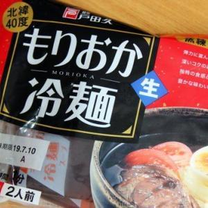 盛岡冷麺とジンギスカン