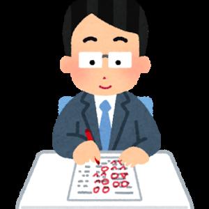 地方上級公務員試験「専門試験」の「過去問」使い方を解説~とくに技術系~ vol 109