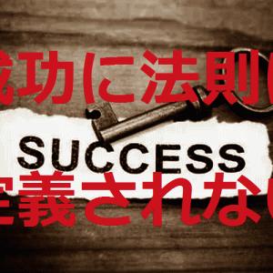 成功法則で成功しないのは法則の解釈が違うから