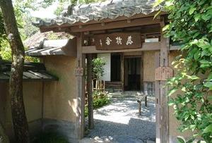 俳句の聖地 落柿舎