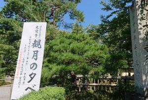 旧嵯峨御所 大覚寺