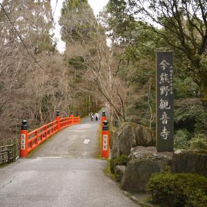 西国15番札所 今熊野観音寺
